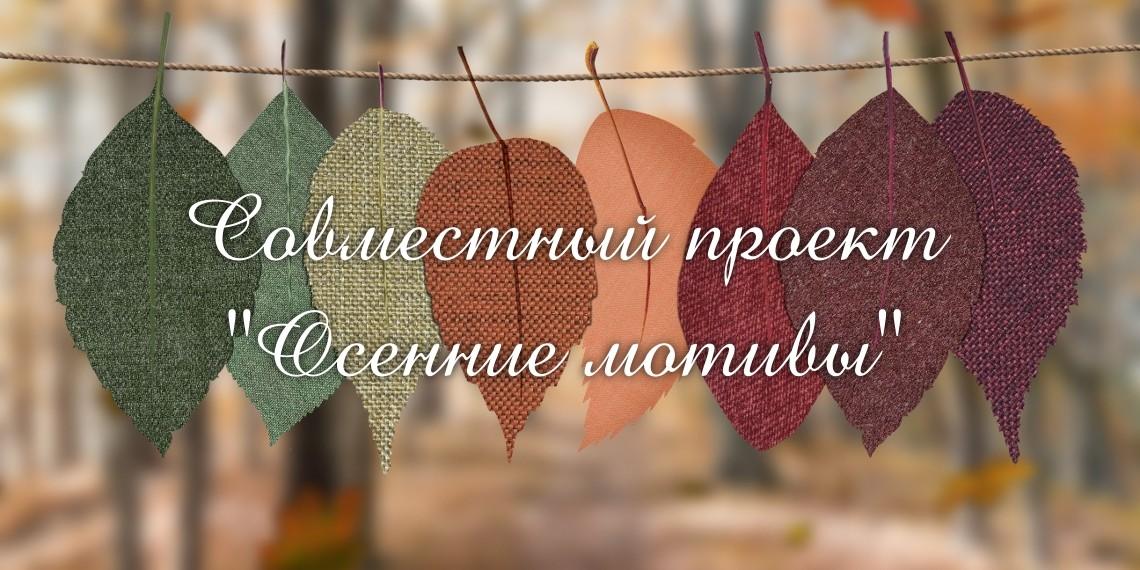 Совместный проект Осенние мотивы